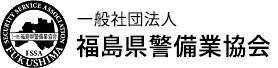 福島県警備業協会