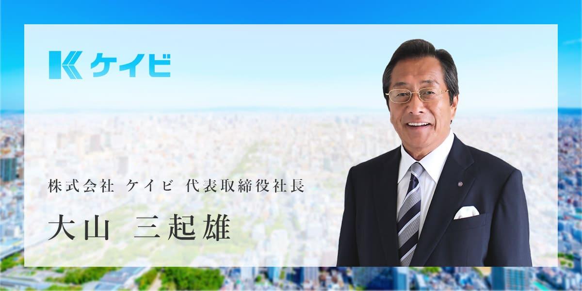 株式会社 ケイビ 代表取締役社長 大山 三起雄