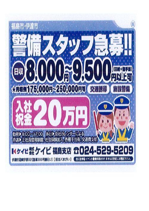 福島支店求人広告のサムネイル
